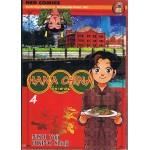HANA CHINA ผีซ่าท้าชิม 04
