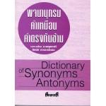 พจนานุกรมคำเหมือน คำตรงข้าม