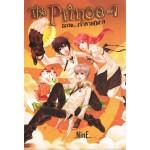 The Prince อลวน...เจ้าชายปีศาจ เล่ม 1