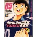 กัปตันซึบาสะ captain tsubasa golden-23 เล่ม 05
