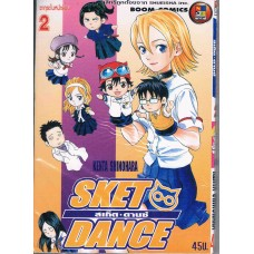 SKET DANCE เล่ม 02