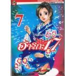 Haruka Seventeen ฮารุกะ 17 เล่ม 07