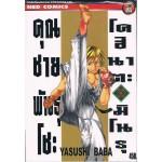 คุณชายพันธุ์โชะ โคฮินาตะ มิโนรุ เล่ม 30