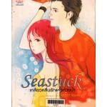 Seastuck เกลียวคลื่นรักแห่งห้วงน้ำ