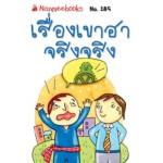 Go Genius Mini หนังสือความรู้ฉบับกระเป๋า No.189 เรื่องเขาฮาจริงจริง