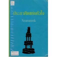 ประกาศิตแห่งหัวใจ (Neananok)