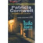 ใบสั่งสังหาร (Patricia Cornwell)