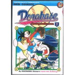 DORABASE ตำนานซูเปอร์เบสบอล เล่ม 07