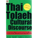 วาทกรรมวัฒนธรรมตอแหลไทย
