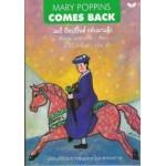 แมรี่ ป๊อปปิ้นส์ กลับมาแล้ว (Mary Poppins Comes Back)