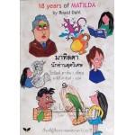 มาทิลดา นักอ่านสุดวิเศษ (Matilda)