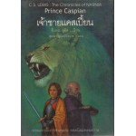 The Chronicles of NARNIA นาร์เนีย: เจ้าชายแคสเปี้ยน (Prince Caspian) (ปกแข็ง)