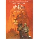 The Chronicles of NARNIA นาร์เนีย: เก้าอี้เงิน (The Silver Chair) (ปกแข็ง)