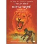 The Chronicles of NARNIA นาร์เนีย: อวสานการยุทธ์ (The Last Battle)(ปกแข็ง)