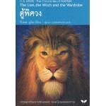 The Chronicles of NARNIA นาร์เนีย: ตู้พิศวง (The Lion, the Witch and the Wardrobe)(ปกอ่อน)