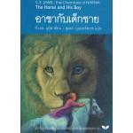 The Chronicles of NARNIA นาร์เนีย: อาชากับเด็กชาย (The Horse and His Boy)(ปกอ่อน)