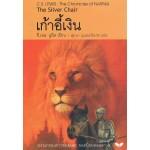 The Chronicles of NARNIA นาร์เนีย: เก้าอี้เงิน (The Silver Chair)(ปกอ่อน)