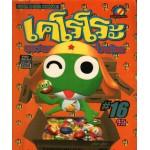 เคโรโระ ขบวนการอ๊บอ๊บป่วนโลก (Keroro Gunso) เล่ม 16