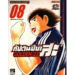 กัปตันซึบาสะ captain tsubasa golden-23 เล่ม 08