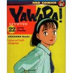YAWARA ยาวาระ เล่ม 22
