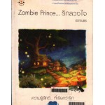 Zombie Prince...รักลวงใจ