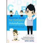 Essential Vocab for Entrance ติวศัพท์เตรียมสอบ