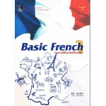 ภาษาฝรั่งเศสเบื้องต้น 1 ( Basic French 1)