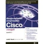 เรียนรู้ระบบเน็ตเวิร์กจากอุปกรณ์ของ CISCO ภาคปฏิบัติ