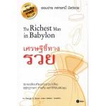 เศรษฐีชี้ทางรวย The Richest Man in Babylon