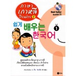 ภาษาเกาหลีเรียนง่าย 1 (+MP3 บทสนทนา)
