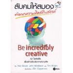 ลับคมให้สมองพัฒนาความคิดสร้างสรรค์