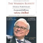 ชำแหละพอร์ตโฟลิโอของวอร์เรน บัฟเฟ็ตต์ : The Warren Buffett Stock Portfolio