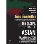 The Global Rise Of Asian Transformation โลกตื่น เมื่อเอเชียเปลี่ยน