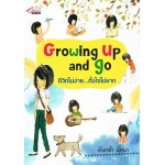 Growing up and go ชีวิตไม่ง่ายฯ