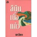 ลินินเนื้อแก้ว (เล่ม 1-2) (นาวิกา)