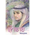 เจ้าชาย (เล่ม 1-2) (โสภาค สุวรรณ)