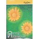 ดอกหญ้า - ดวงตาสวรรค์ เล่ม 2 (กัญญ์ชลา)