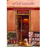 เมรีในร้านหนังสือ (อุรุดา โควินท์)