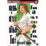 คุณชายพันธุ์โชะ โคฮินาตะ มิโนรุ เล่ม 13