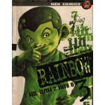 RAINBOW เล่ม 03 (พิมพ์เก่า)