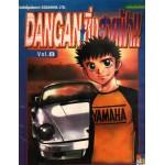 dangan ซิ่งสายฟ้า เล่ม 08