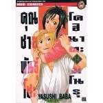 คุณชายพันธุ์โชะ โคฮินาตะ มิโนรุ เล่ม 14