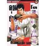 คุณชายพันธุ์โชะ โคฮินาตะ มิโนรุ เล่ม 15