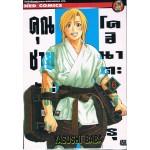 คุณชายพันธุ์โชะ โคฮินาตะ มิโนรุ เล่ม 16