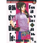 คุณชายพันธุ์โชะ โคฮินาตะ มิโนรุ เล่ม 18