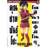 คุณชายพันธุ์โชะ โคฮินาตะ มิโนรุ เล่ม 19
