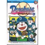 DORABASE ตำนานซูเปอร์เบสบอล เล่ม 02