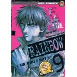 RAINBOW 7 นช. แดน 2 ห้อง 6 เล่ม 09