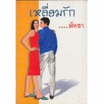 เหลี่ยมรัก (เล่ม 1-2) (พัดชา)