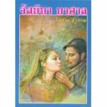 จัสมีนา มาฮาล (เล่ม 1-2)(โสภาค สุวรรณ)